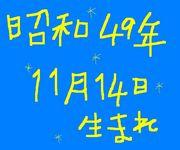 1974年11月14日生