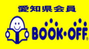 BOOK OFF 会員交流
