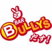 BAR BULLY'Sだす!! (ビュリーズ)