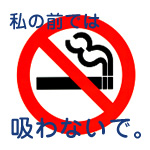 私の前では吸わないで。