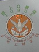 少年工科学校51期