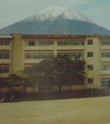 富士吉田市立吉田中学校