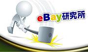 ebay研究所
