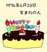 1976年6月23日生まれの人