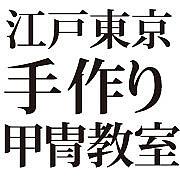 江戸手作り甲冑隊・教室