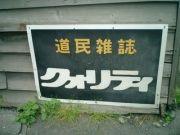 VIPPER北w海w道支部