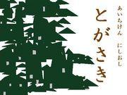 愛知県西尾市戸ヶ崎