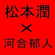 松本潤×河合郁人