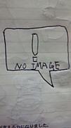 NO IMAGE〜mixi待ち受け〜