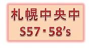 札幌市立中央中S57,58年生まれ