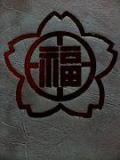 ★内海町立福田小学校★