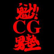 魁 CG男塾