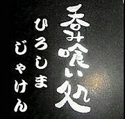 みんなで呑もぉ〜in広島
