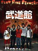 フラフラで武道館ライブを!!