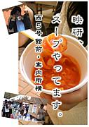 学習院大学映画研究部(現役生)