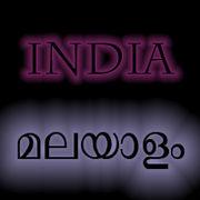 マラヤーラム語