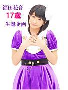 福田花音さん生誕企画2012