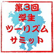 学生ツーリズムサミットin九州