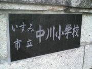 いすみ市立(旧町立)中川小学校