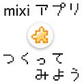 mixiアプリ つくってみよう