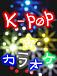 カラオケ★K-POP