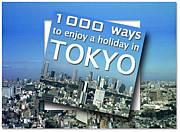東京を楽しむ写真展準備室2011