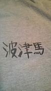 波津馬 京町堀店