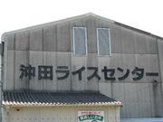 沖田ライスセンター