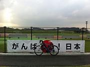 ☆自転車ダイエット部☆