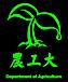 農工大 '09 生生入学生コミュ