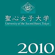 2010年 聖心女子大学 入学