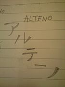 ALTENO-アルテーノ-
