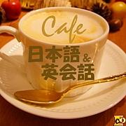 Cafe日本語・英会話(無料)