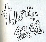 銀魂のオマケページが好きだ!!