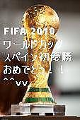 FIFA2010WCの夢よ再び!