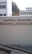 国立波方海員学校