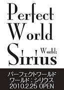 完美世界 シリウス/アルデバラン