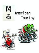 関西☆アメリカンでツーリング