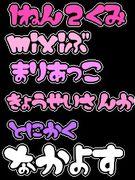 ◆か・よ・あ・う・さ◆MARIA◇