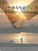 ☆恋しチャオ北海道☆