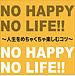 人生をめちゃくちゃ楽しむコツ