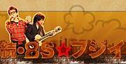 BS☆フジイ