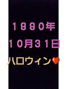 ★1990年10月31日生まれ