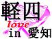 軽四 Love in 愛知
