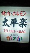 太平楽(焼肉店)