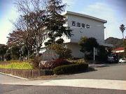指宿市立 西指宿中学校