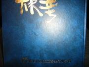 富士見小 S53年生まれ 6年1組