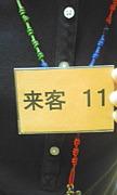 静岡サレジオAB/08