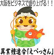 大阪をビジネスで盛り上げる!!