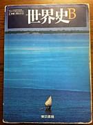 東京書籍の世界史B教科書